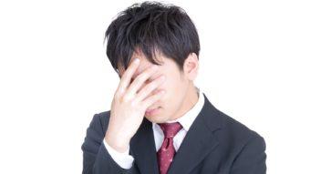 社長初心者必見!銀行融資の3つの誤解【あなたの会社は大丈夫?】のアイキャッチ画像