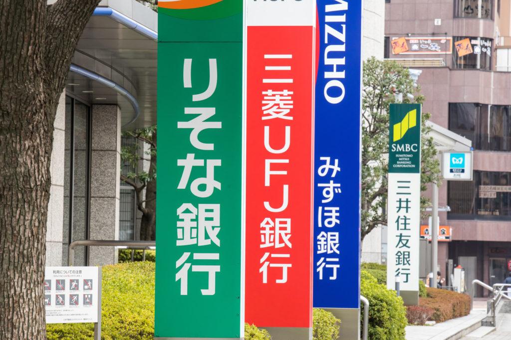 銀行の看板が並ぶ画像