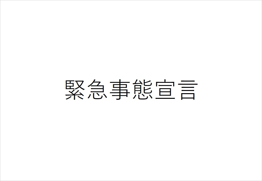 緊急事態宣言のテロップ画像